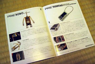 iPod Overseas Report: Tokyo, Japan