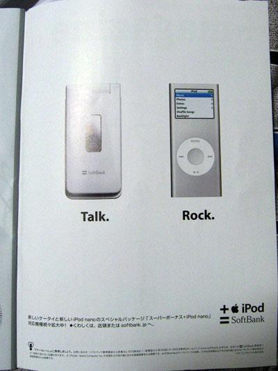 iPod Overseas Report: Tokyo, Japan 11/2006 12