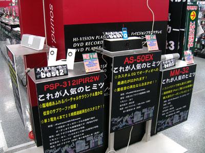 iPod Overseas Report: Tokyo, Japan 11/2006 9