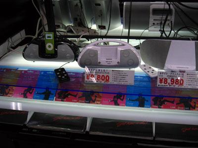 iPod Overseas Report: Tokyo, Japan 11/2006 8