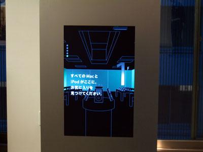 iPod Overseas Report: Tokyo, Japan 11/2006 7