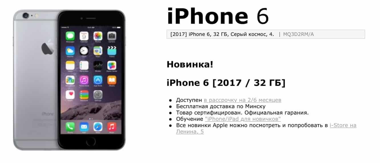 Apple now selling 32GB iPhone 6 model in Belarus