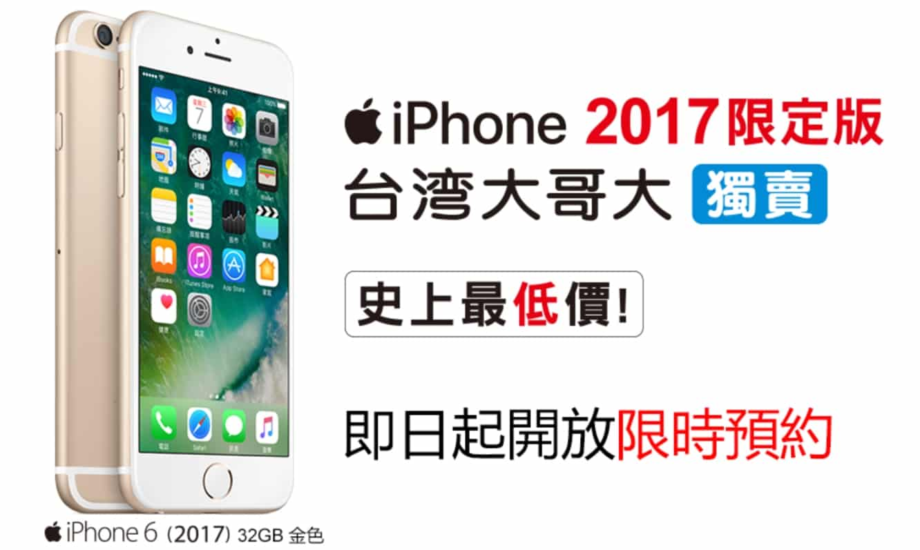 Apple selling 'new' 32GB version of the iPhone 6 on select Asian carriers