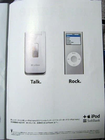 iPod Overseas Report: Tokyo, Japan 11/2006