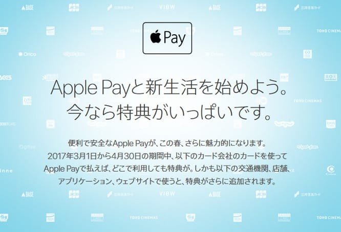 Apple Pay launches promotion and adds eight new partners in Japan